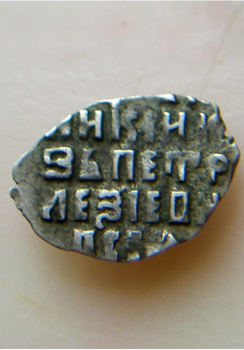 Копейка совместного правления Софьи Алексеевны с именем Петра КГ 1585
