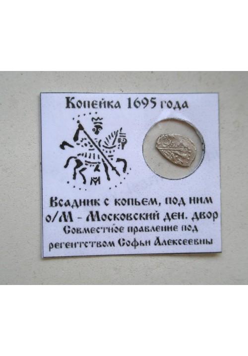 Копейка совместного правления Софьи Алексеевны с именем Ивана КГ 1531 (1) в холдере ПРОДАНО НЕТ В НАЛИЧИИ