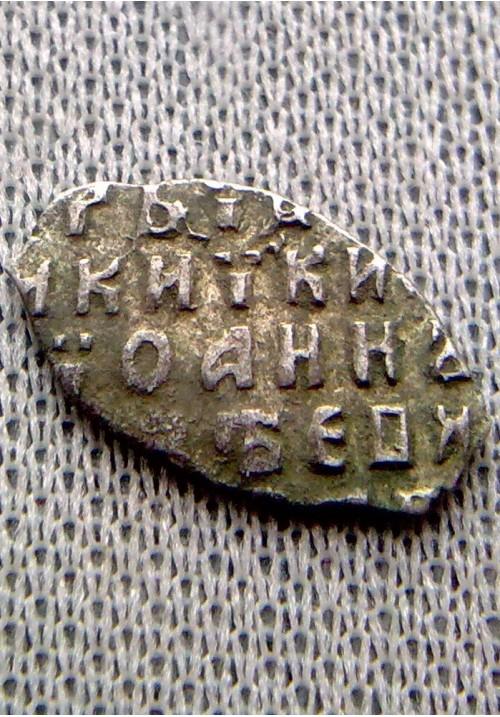 Копейка совместного правления Софьи Алексеевны с именем Ивана КГ 1499