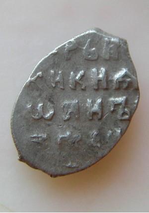 КОПЕЙКА ИВАНА АЛЕКСЕЕВИЧА (1694 г.)