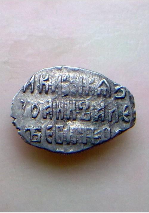 Копейка совместного правления Софьи Алексеевны с именем Ивана КГ 1491