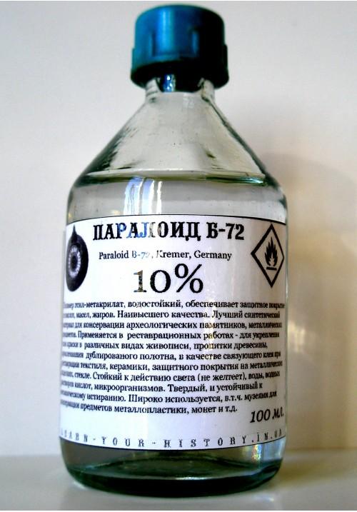 Паралоид Б-72 раствор 10% для реставрации монет, 100 мл.