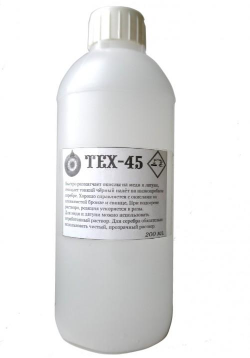 ТЕХ-45  для реставрации монет, 200 мл.
