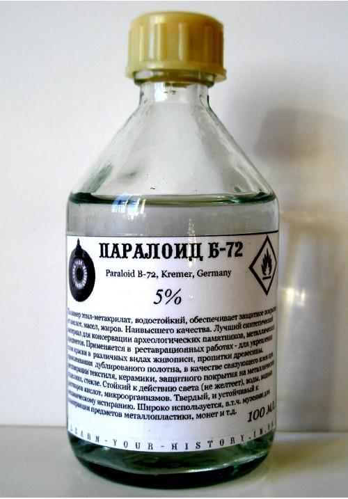 Паралоид Б-72 раствор 5% для реставрации монет, 100 мл.