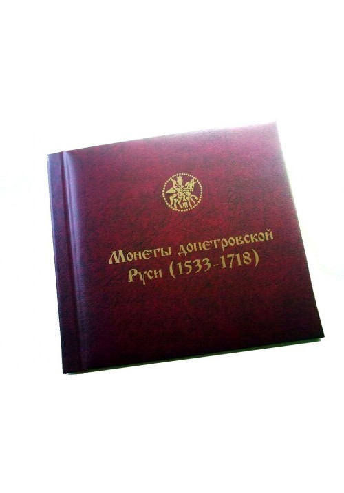 Альбом для чешуи в инфо холдерах