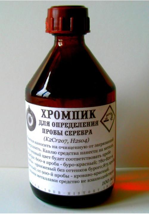 ХРОМПИК  для определения пробы серебра 100 мл.