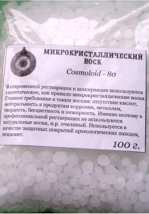 Микрокристаллический воск, Cosmoloid-80 для консервации изделий из металла, 100 г.