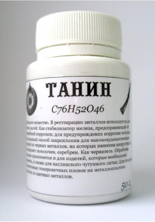 Танин (галодубильная кислота) для реставрации железа, 50 г.