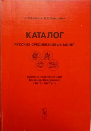 Гришин И.В., Клещинов В.Н. Каталог русских средневековых монет царя Михаила Федоровича (1613-1645 гг.)