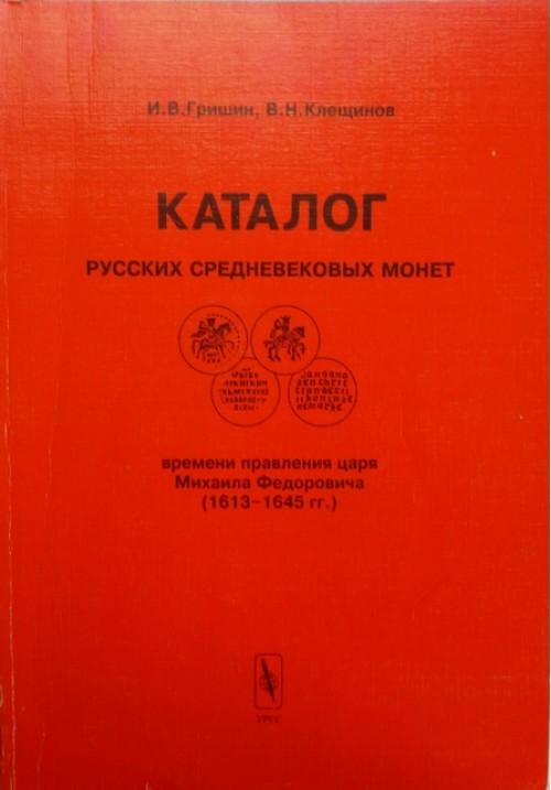 Каталог по чешуе КиГ (1613-1645) том2 (красный)