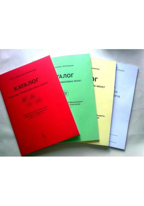 Каталоги по чешуе КиГ все 4 тома с правками 2014