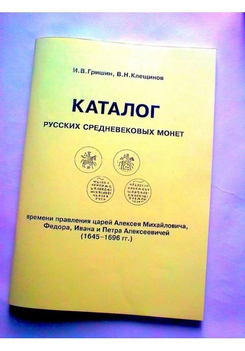 Каталог по чешуе КиГ (1645-1696) том3 (жёлтый)
