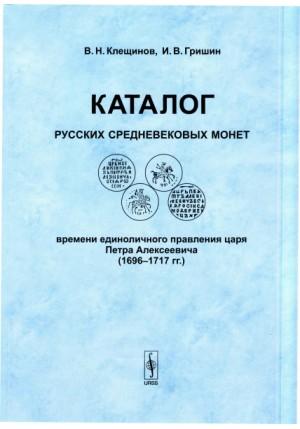 Каталог русских средневековых монет времени Петра1 с правками от 2014 года