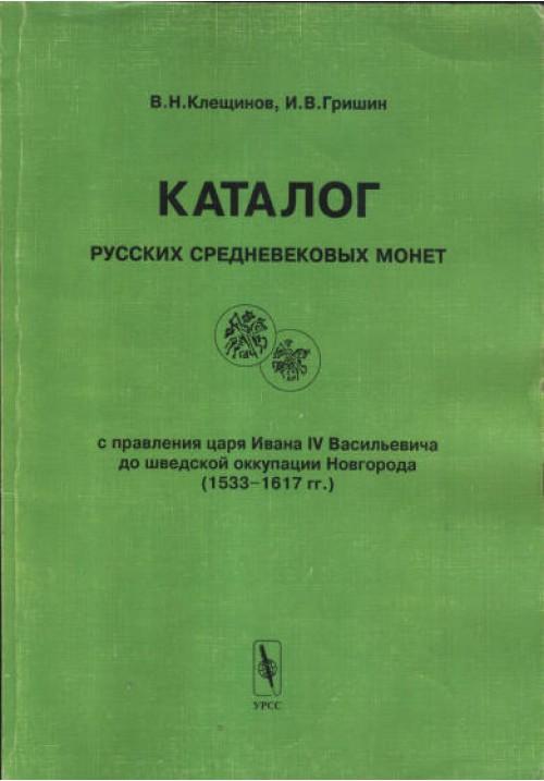 Каталог по чешуе КиГ (1533-1617) том1 (зелёный)