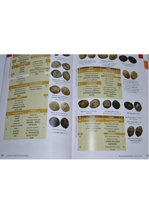 Русские монеты 1353-1533 гг. Гулецкий Д.В. Петрунин К.М. ПРОДАНО НЕТ В НАЛИЧИИ
