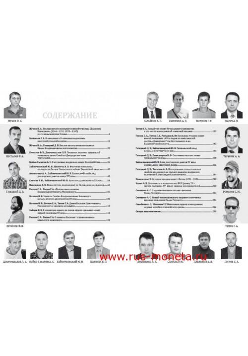 """Русь. Литва. Орда в памятниках нумизматики и сфрагистики"""". Сборник статей."""