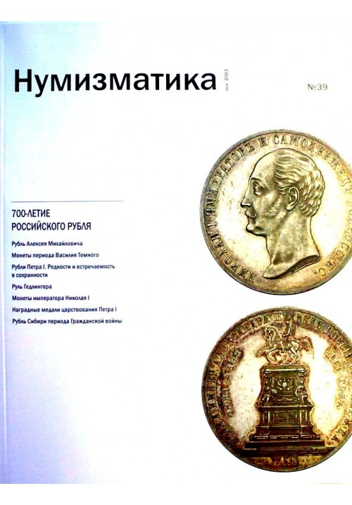 Журнал «Нумизматика» №1(39), Май 2016