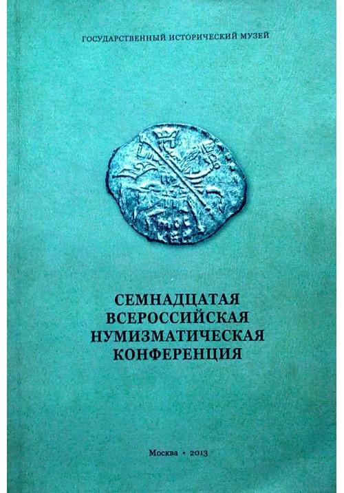 Семнадцатая всероссийская нумизматическая конференция (тезисы докладов и сообщений)