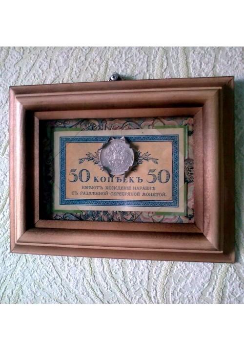 """Панно """"50 копеек банкнотой и звонкой монетою"""""""