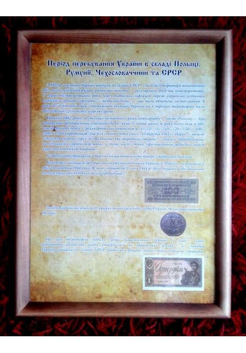"""Панно """"Украина в составе СССР"""", 1922-1991."""